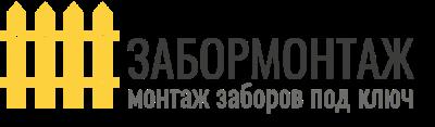 Забор-монтаж Logo